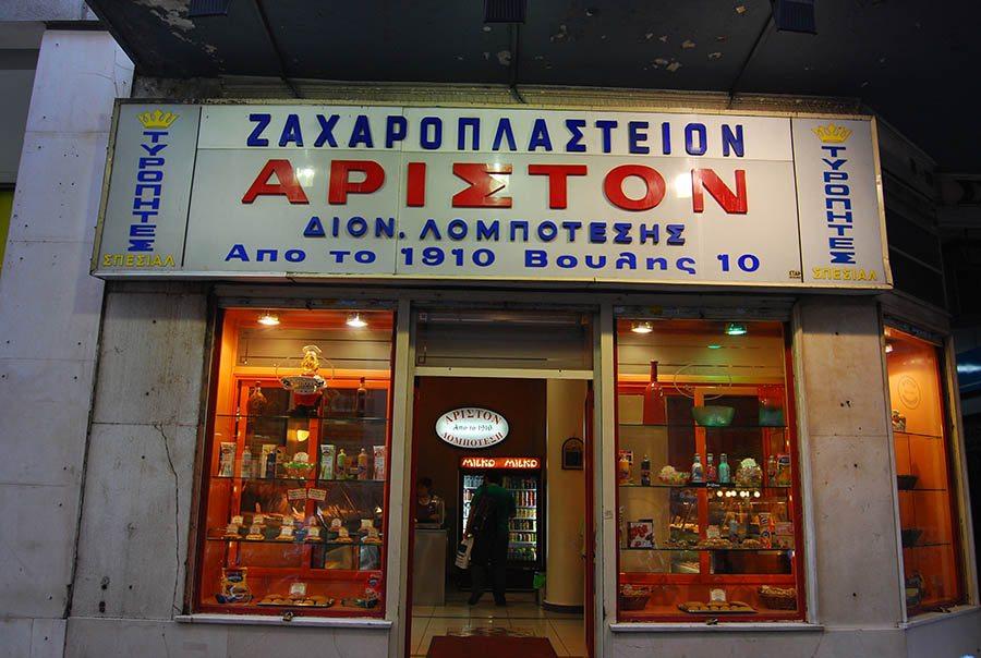 Νεώτερο μνημείο το «Άριστον» το ζαχαροπλαστείο που φτιάχνει τη «μνημειώδη» τυρόπιτα που την «προσκυνάει» όλη η Αθήνα εδώ και έναν αιώνα (ΦΩΤΟ)