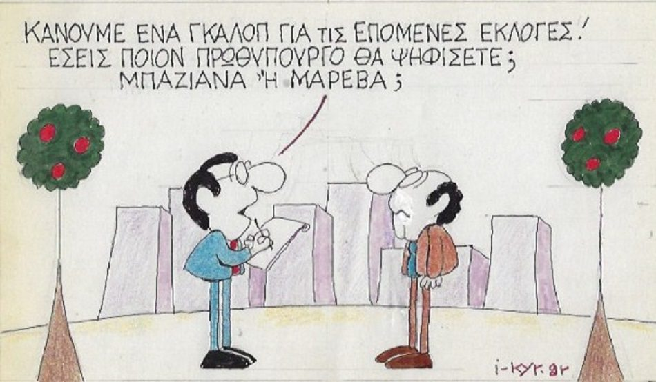 Κυρ: «Μπαζιάνα ή Μαρέβα;»