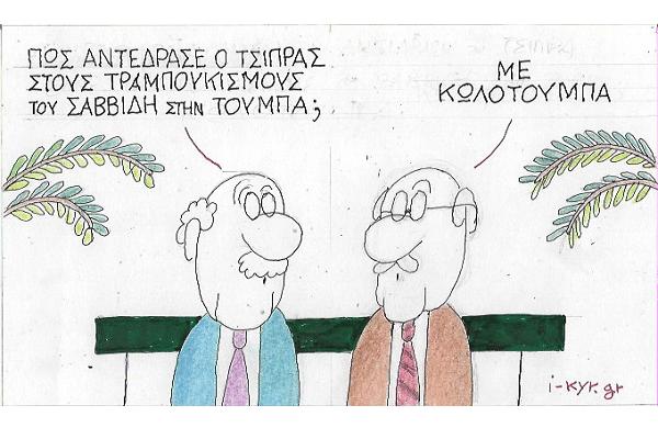 Oι «τραμπουκισμοί» στην Τούμπα & η… κωλοτούμπα του Τσίπρα στο στόχαστρο του αγαπημένου ΚΥΡ