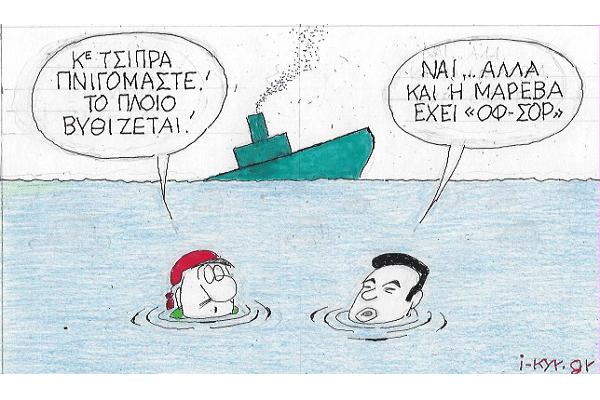 Όταν το πλοίο βυθίζεται & ο Αλέξης επιπλέει μέσα από την πένα του αγαπημένου ΚΥΡ