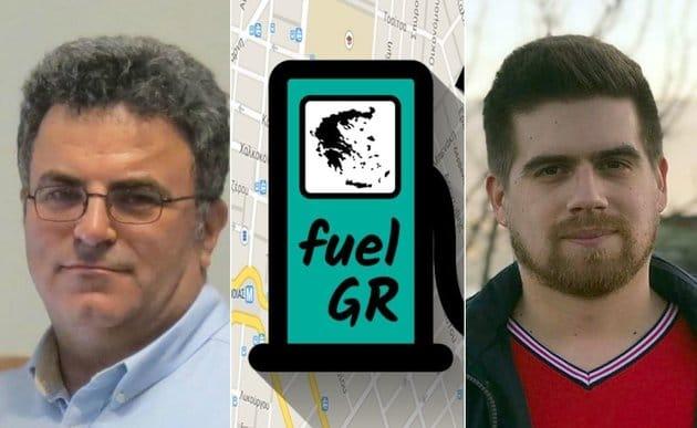 Αποκλ. – Made In Greece το FuelGR: Σου βρίσκει τα φθηνότερα πρατήρια βενζίνης για να φουλάρεις έξυπνα & γρήγορα – Πάνω από 110.000 λήψεις – Στο Top10 των κορυφαίων εφαρμογών