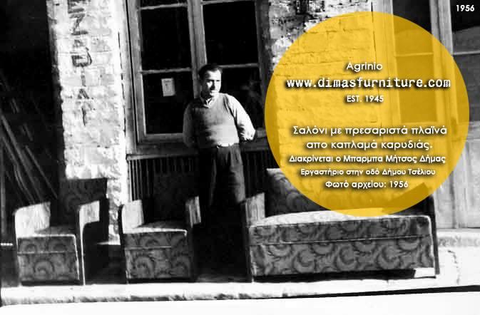Made in Greece η Dimas Furniture  Ελληνικά 37269543f57